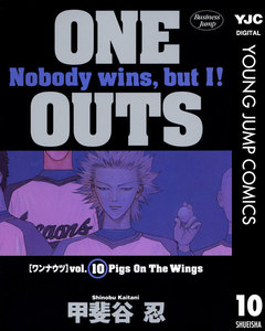 ONE OUTS 10巻