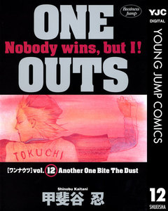 ONE OUTS 12巻