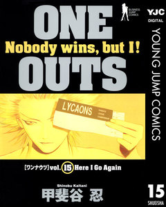 ONE OUTS 15巻
