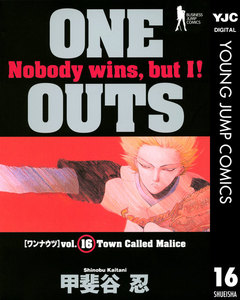 ONE OUTS 16巻