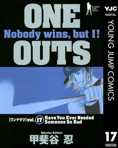 ONE OUTS 17巻