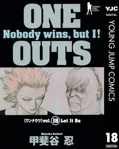 ONE OUTS 18巻