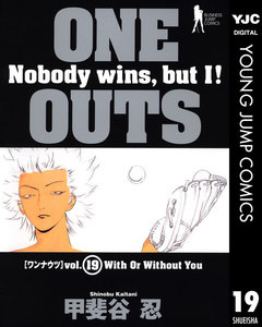 ONE OUTS 19巻