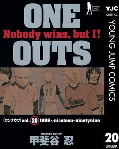 ONE OUTS 20巻