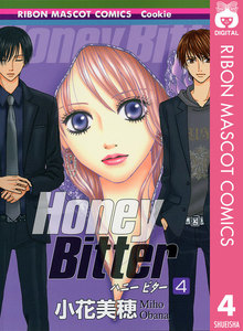 Honey Bitter 4巻