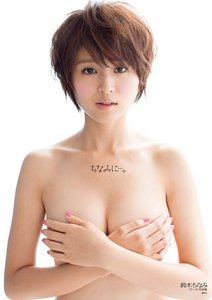 鈴木ちなみファースト写真集『ちなみに…。』