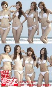 <デジタル週プレBOOK> モデルガールズ「日本一の美脚ユニット初水着」