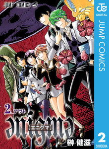 enigme【エニグマ】 2巻