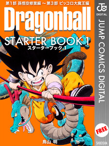 DRAGON BALL STARTER BOOK 1巻