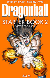 DRAGON BALL STARTER BOOK