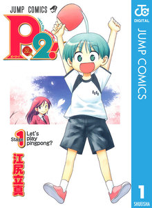 P2!―let's Play Pingpong!― (1) 電子書籍版
