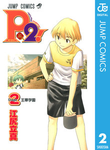 P2!―let's Play Pingpong!― 2巻