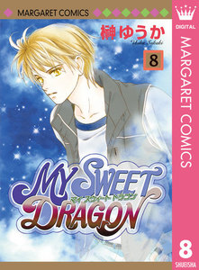 MY SWEET DRAGON 8巻