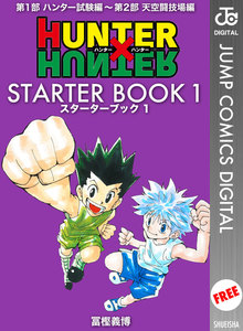 HUNTER×HUNTER STARTER BOOK 1巻