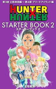HUNTER×HUNTER STARTER BOOK 2巻