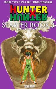 HUNTER×HUNTER STARTER BOOK