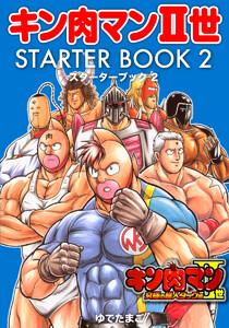 キン肉マンII世 STARTER BOOK