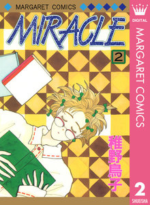 MIRACLE (2) 電子書籍版