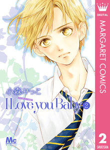 I Love you Baby 2巻