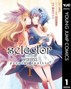 selector infected WIXOSS -peeping analyze- 1巻
