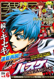 ジャンプNEXT!! デジタル 2014 vol.6 電子書籍版