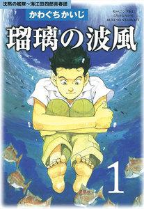 瑠璃の波風 (1) 沈黙の艦隊~海江田四郎青春譜 電子書籍版