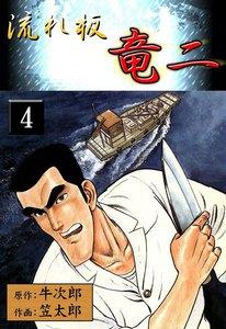 流れ板竜二 (4) 電子書籍版