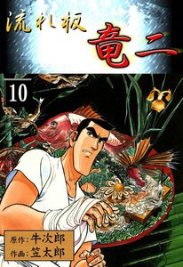 流れ板竜二 (10) 電子書籍版