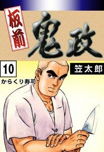 板前鬼政 (10) からくり寿司