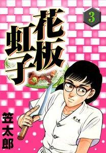 花板虹子 (3) 電子書籍版