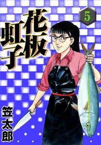 花板虹子 (5) 電子書籍版