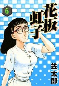 花板虹子 (6) 電子書籍版