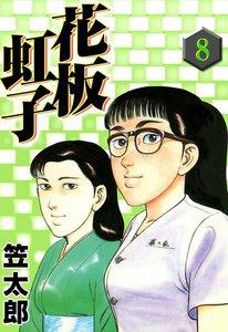 花板虹子 (8) 電子書籍版