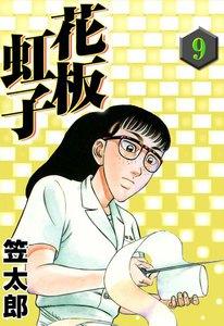 花板虹子 (9) 電子書籍版