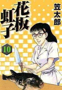 花板虹子 (10) 電子書籍版