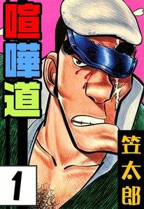 喧嘩道 (1) 電子書籍版