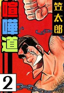 喧嘩道 (2) 電子書籍版