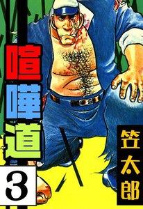 喧嘩道 (3) 電子書籍版