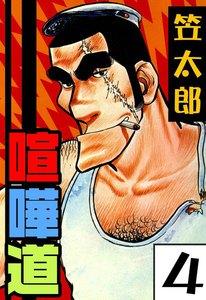 喧嘩道 (4) 電子書籍版