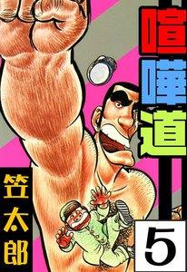 喧嘩道 (5) 電子書籍版