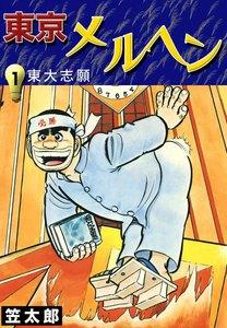 東京メルヘン (1) 東大志願 電子書籍版