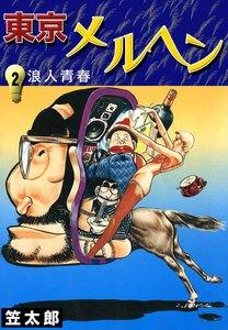 東京メルヘン (2) 浪人青春 電子書籍版