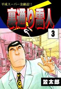 裏通り雷人 (3) 平成スーパー金融道!! 電子書籍版
