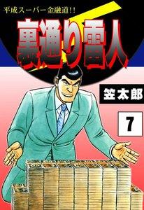 裏通り雷人 (7) 平成スーパー金融道!! 電子書籍版