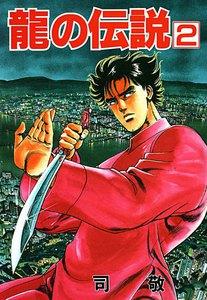 龍の伝説 (2) 電子書籍版
