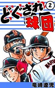 どぐされ球団 (2) 電子書籍版