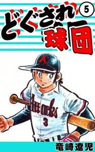 どぐされ球団 (5) 電子書籍版
