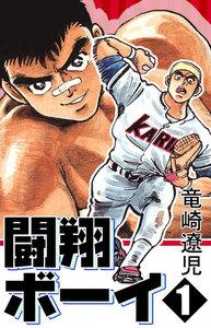 闘翔ボーイ (1) 電子書籍版