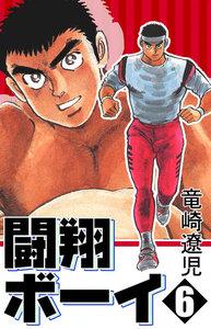 闘翔ボーイ (6) 電子書籍版