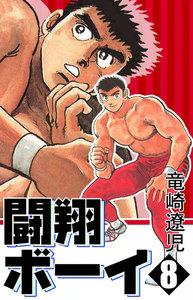 闘翔ボーイ (8) 電子書籍版